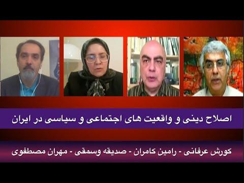 اصلاح دینی و واقعیت های اجتماعی و سیاسی در ایران: کورش عرفانی-رامین کامران-صدیقه وسمقی-مهران مصطفوی