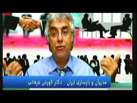 مدیران و بازسازی ایران (۸): اهمیت توجه به تغییر فرهنگ کار در ایران