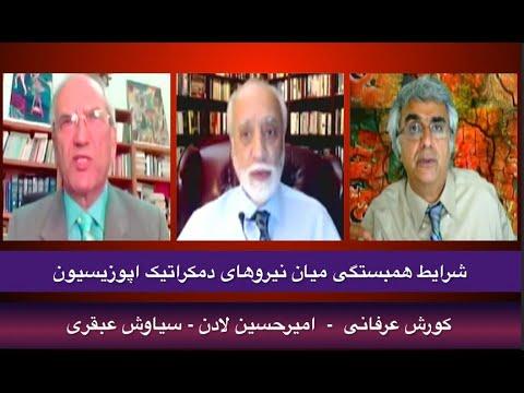 شرایط  همبستگی میان نیروهای دمکراتیک اپوزیسیون: کورش عرفانی – امیرحسین لادن – سیاوش عبقری