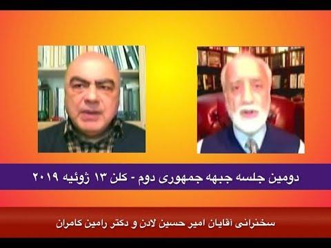 دومین جلسه جبهه جمهوری دوم در کلن، سخنرانی آقایان امیرحسین لادن و  دکتر رامین کامران ۱۳ ژوئیه