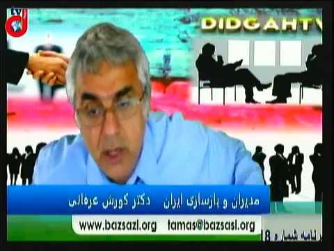 مدیران و بازسازی ایران (۱۸): الگوی توسعه ی پایدار برای فردای ایران – بخش نخست