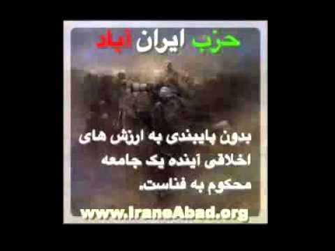 پیام دامون از اعضای حزب ایران آباد به مناسبت نخستین سالروز تاسیس حزب