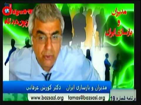 مدیران و بازسازی ایران (۱۹): الگوی توسعه ی پایدار برای فردای ایران – بخش دوم