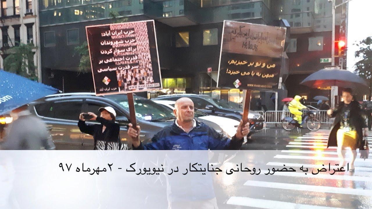 شرکت هواداران حزب ایران آباد و جبهه جمهوری دوم ایران در اکسیون اعتراضی به حضور روحانی در نیویورک