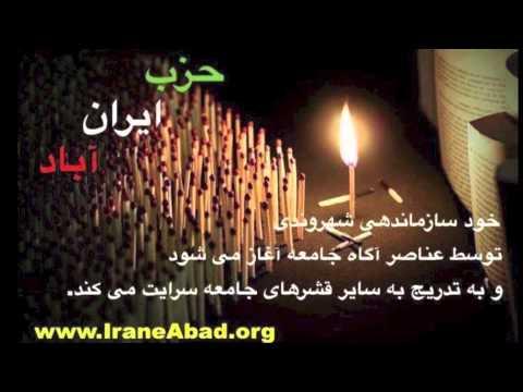 پیام پارسا از اعضای حزب ایران آباد به مناسبت نخستین سالروز تاسیس حزب