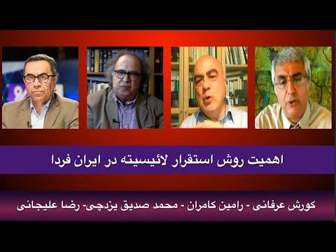 اهمیت روش استقرار لائیسیته در ایران فردا: کورش عرفانی- رامین کامران – محمد صدیق یزدچی – رضا علیجانی