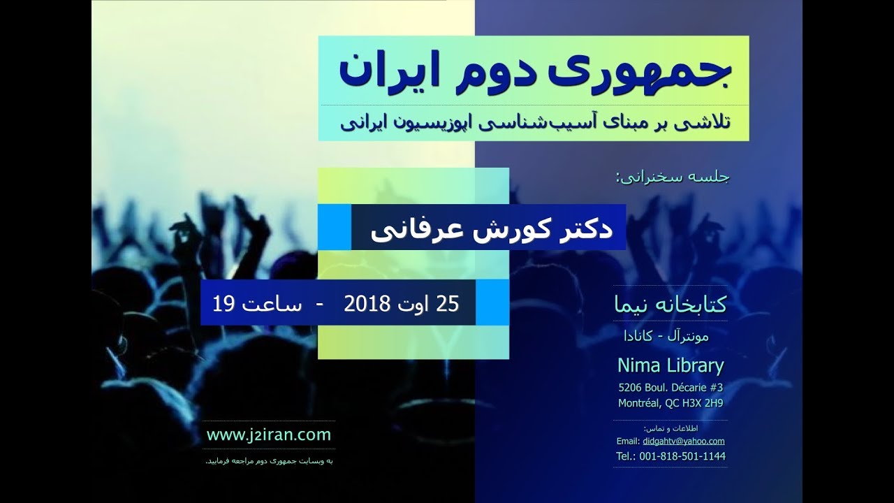 جمهوری دوم ایران: تلاشی بر مبنای آسیب شناسی اپوزیسیون ایرانی – جلسه سخنرانی دکتر کورش عرفانی