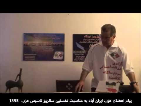 پیام های برخی از اعضای حزب ایران آباد به مناسبت نخستین سالروز تاسیس حزب