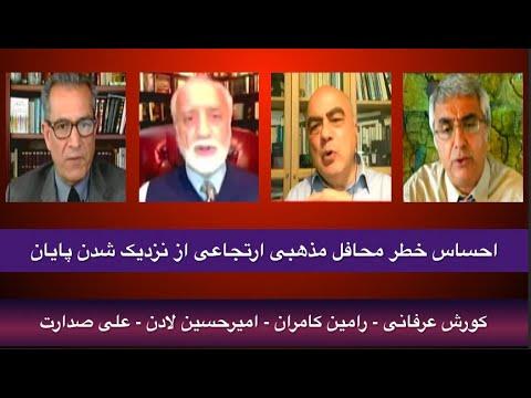 احساس خطر محافل مذهبی ارتجاعی از نزدیک شدن پایان: کورش عرفانی-رامین کامران-امیرحسین لادن-علی صدارت