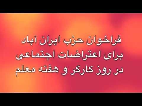 فراخوان حزب ایران آباد برای اعتراضات اجتماعی در روز کارگر و هفته ی معلم