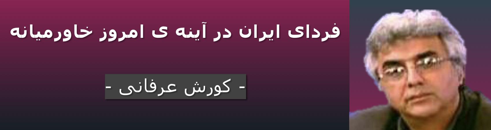 فردای ایران در آینهی امروز خاورمیانه