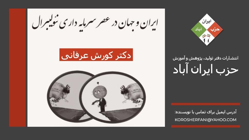 ایران و جهان در عصر سرمایه داری نئولیبرال