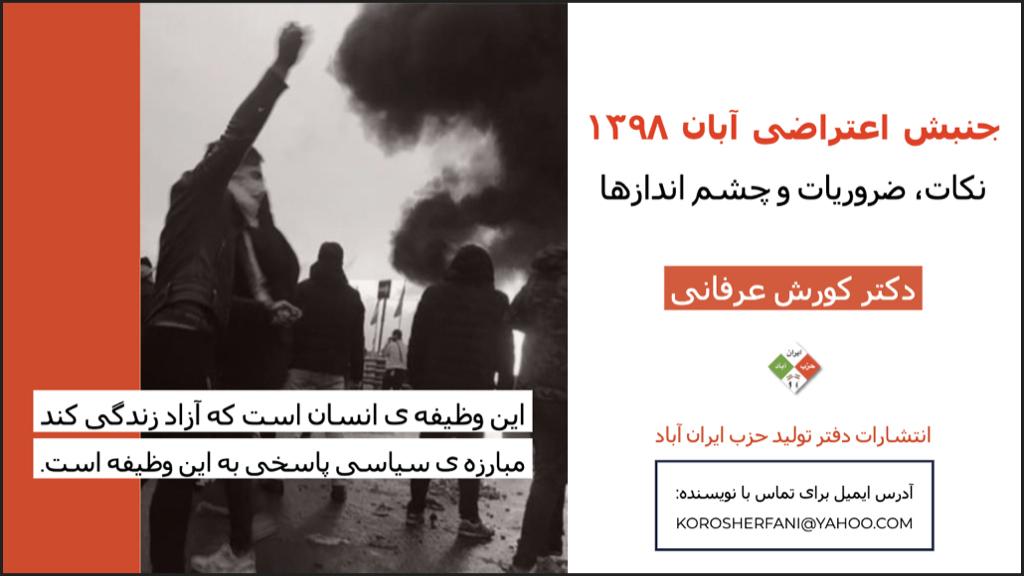 جنبش اعتراضی آبان ۱۳۹۸:   نکات، ضروریات و چشم اندازها
