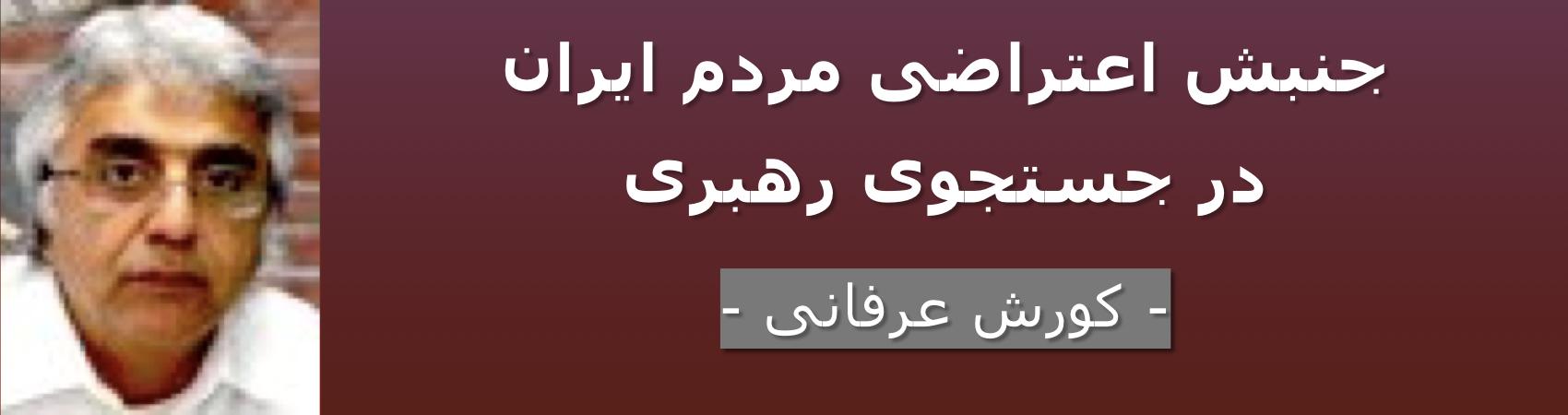 جنبش اعتراضی مردم ایران در جستجوی رهبری