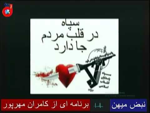 برنامه نبض میهن شماره (۳) : اخبار اعتراضات اجتماعی در ایران، حادثه سانچی