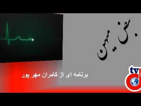 برنامه نبض میهن شماره (۹) : ویژه برنامه اعتراضات در ورزنه اصفهان