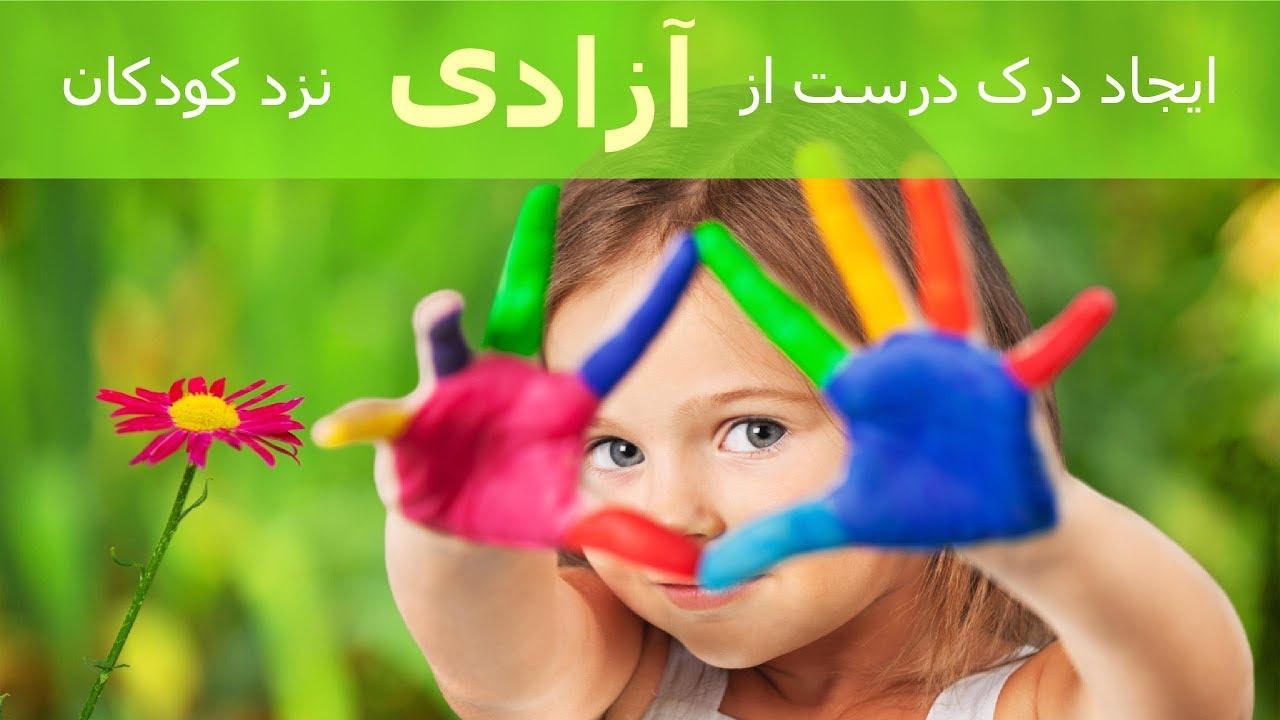 ایجاد درک درست از آزادی نزد کودکان