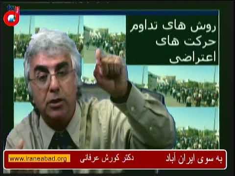 به سوی ایران آباد: روش های تداوم حرکت های اعتراضی