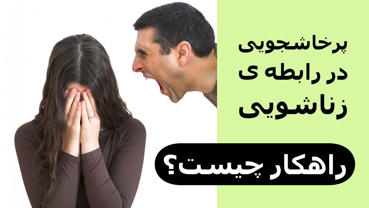 پرخاشجویی در رابطه ی زناشویی: راهکار چیست؟