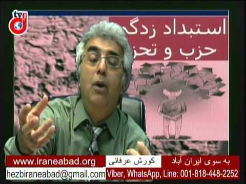 برنامه به سوی ایران آباد: استبداد زدگی, حزب و تحزب