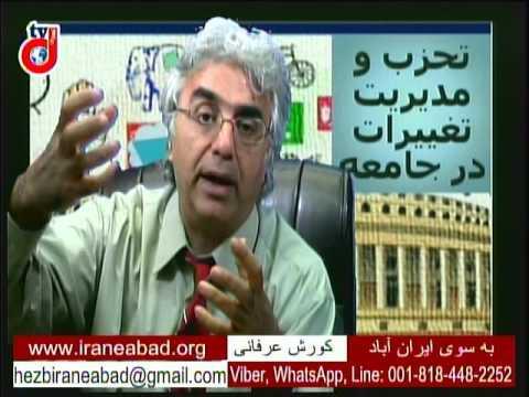 برنامه به سوی ایران آباد: تحزب و مدیریت تغییرات در جامعه