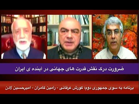 ضرورت درک نقش قدرت های جهانی در آینده ی ایران : کورش عرفانی- رامین کامران – امیرحسین لادن