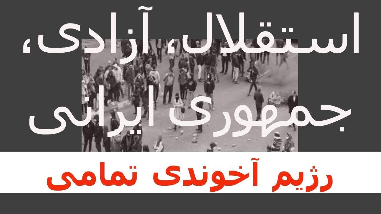 استقلال، آزادی، جمهوری ایرانی – رژیم آخوندی تمامی