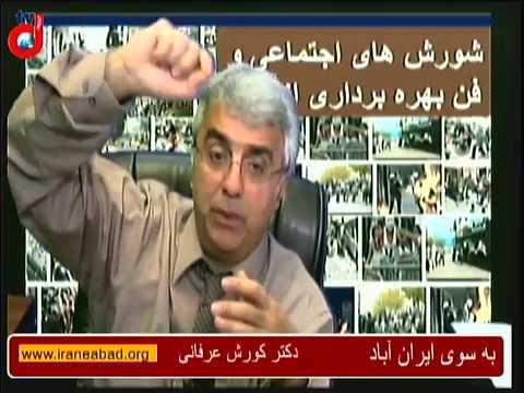 برنامه به سوی ایران آباد: شورش های اجتماعی و فن بهره برداری از آنها