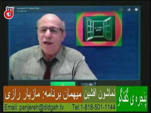 برنامه پنجره گفتگو: گفتگو با آقای مازیار رازی درباره ی جریان چپ در ایران بعد از انقلاب