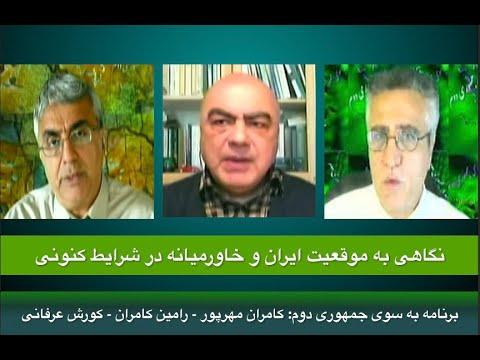 نگاهی به موقعیت ایران و خاورمیانه در شرایط کنونی: کامران مهرپور – رامین کامران – کورش عرفانی