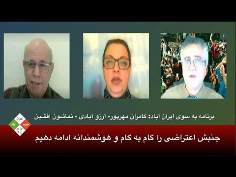 برنامه به سوی ایران آباد: جنبش اعتراضی را گام به گام و هوشمندانه ادامه دهیم