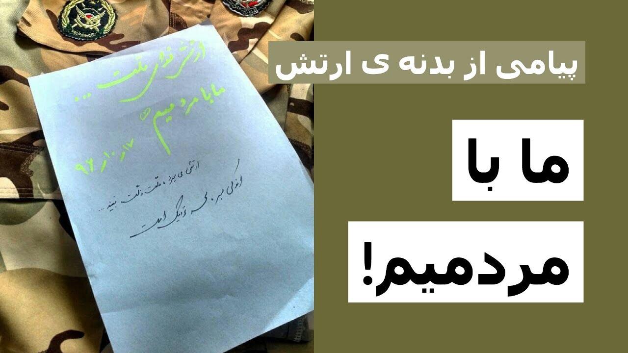 پیامی از بدنه ی ارتش: ما با مردمیم