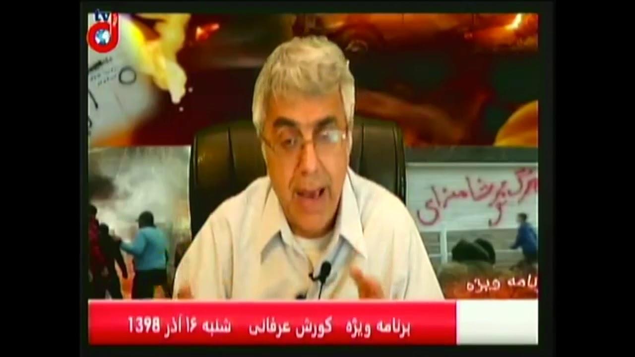 برنامه ویژه دکتر کورش عرفانی (۱۴): قیام اعتراضی آبان رژیم را در بن بست قرار داد