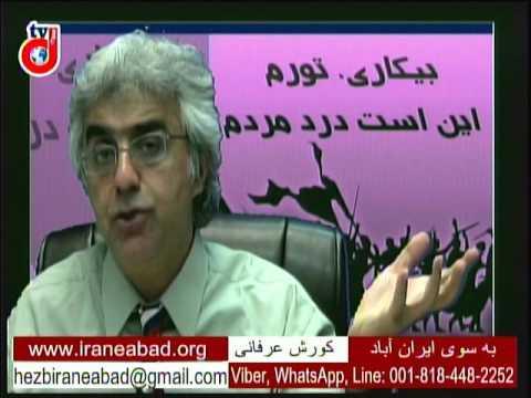 برنامه به سوی ایران آباد: شعار مبارزاتی برای تمرکز اعتراضات اجتماعی: بیکاری، تورم این است درد مردم