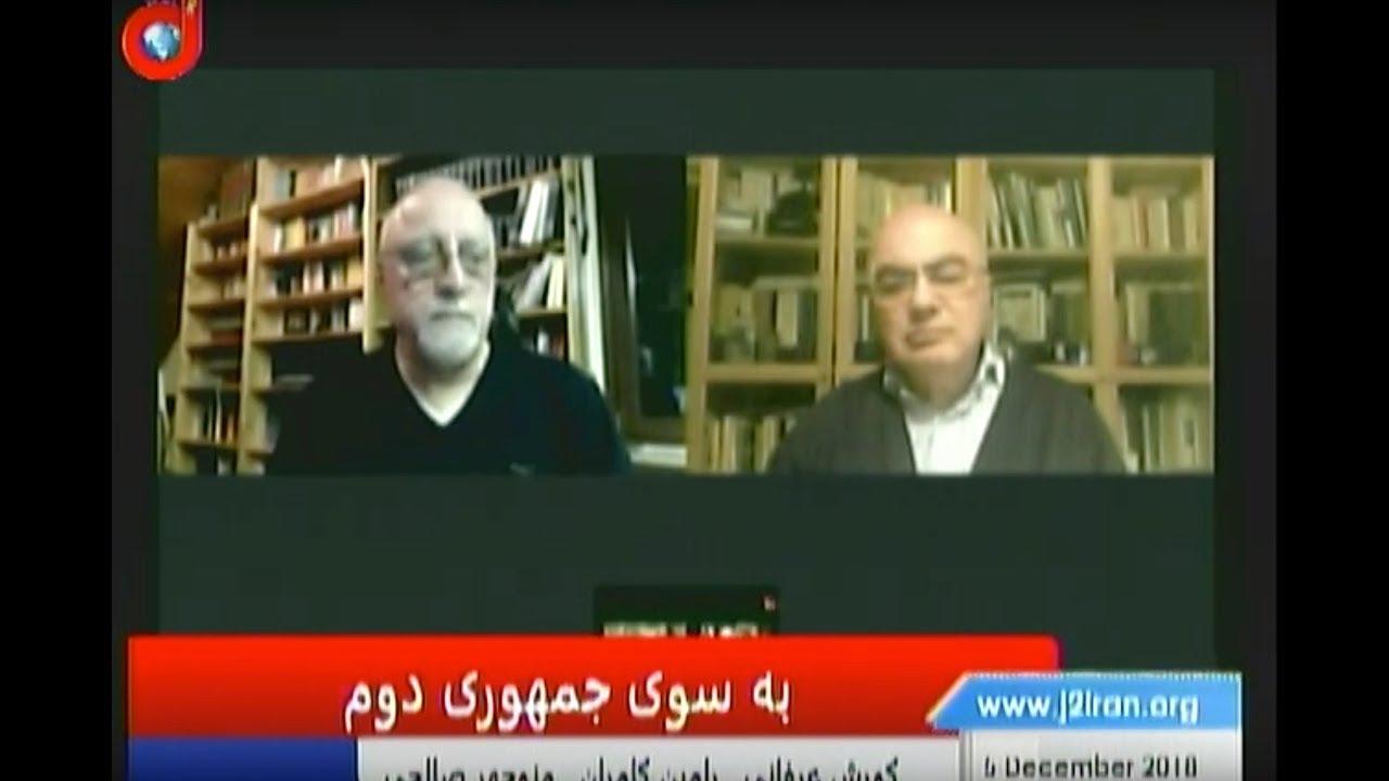 نقد و گفتگو در باره ی جبهه ی جمهوری دوم ایران- کورش عرفانی، منوچهر صالحی، رامین کامران