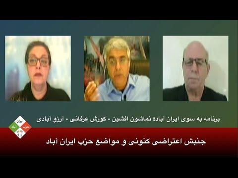 برنامه به سوی ایران آباد: جنبش اعتراضی کنونی و مواضع حزب ایران آباد