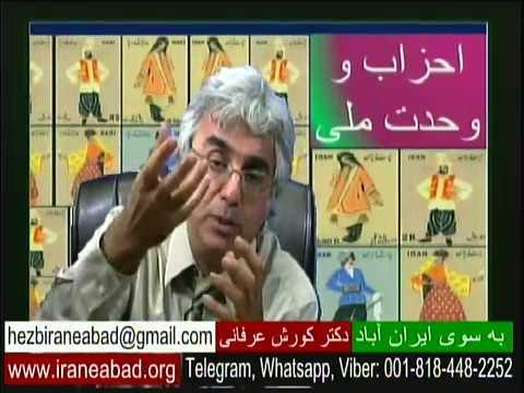 برنامه به سوی ایران آباد: احزاب و وحدت ملی