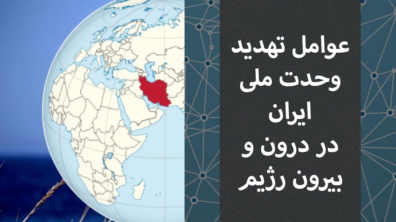 عوامل تهدید وحدت ملی ایران، در درون و بیرون رژیم