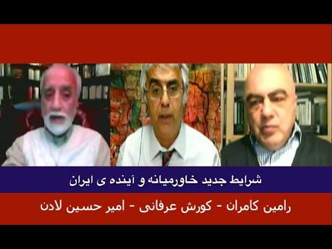شرایط جدید خاورمیانه و آینده ی ایران: رامین کامران – کورش عرفانی – امیرحسین لادن