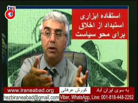 برنامه به سوی ایران آباد: استفاده ابزاری استبداد از اخلاق برای محو سیاست