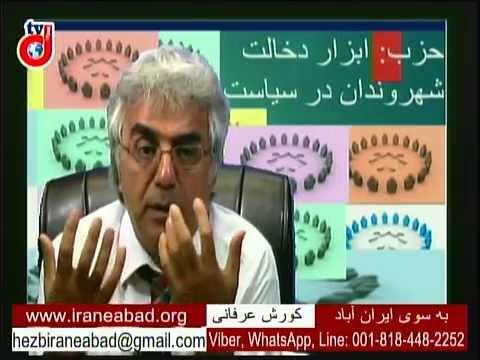 برنامه به سوی ایران آباد: حزب: ابزار دخالت شهروندان در سیاست