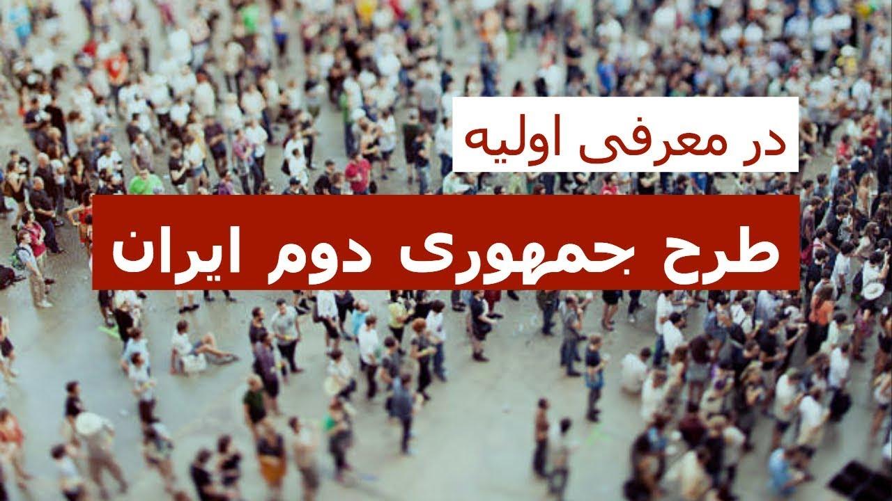 در معرفی اولیه طرح جمهوری دوم ایران