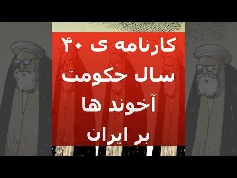 کارنامه ۴۰ سال حکومت آخوند ها بر ایران