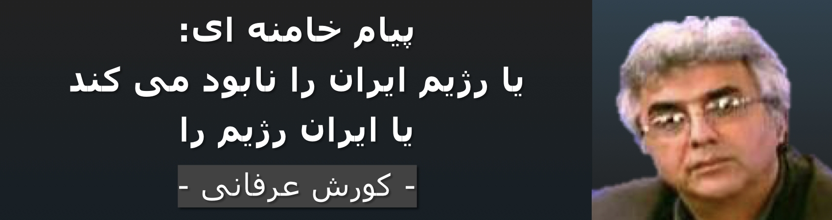 پیام خامنهای: یا رژیم ایران را نابود میکند یا ایران رژیم را