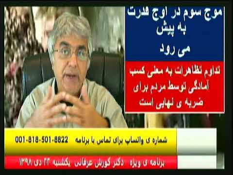 برنامه ی ویژه ی دکتر کورش عرفانی(۳۶): روشن شدن هدف و استراتژی مبارزه با تداوم تظاهرات در ایران
