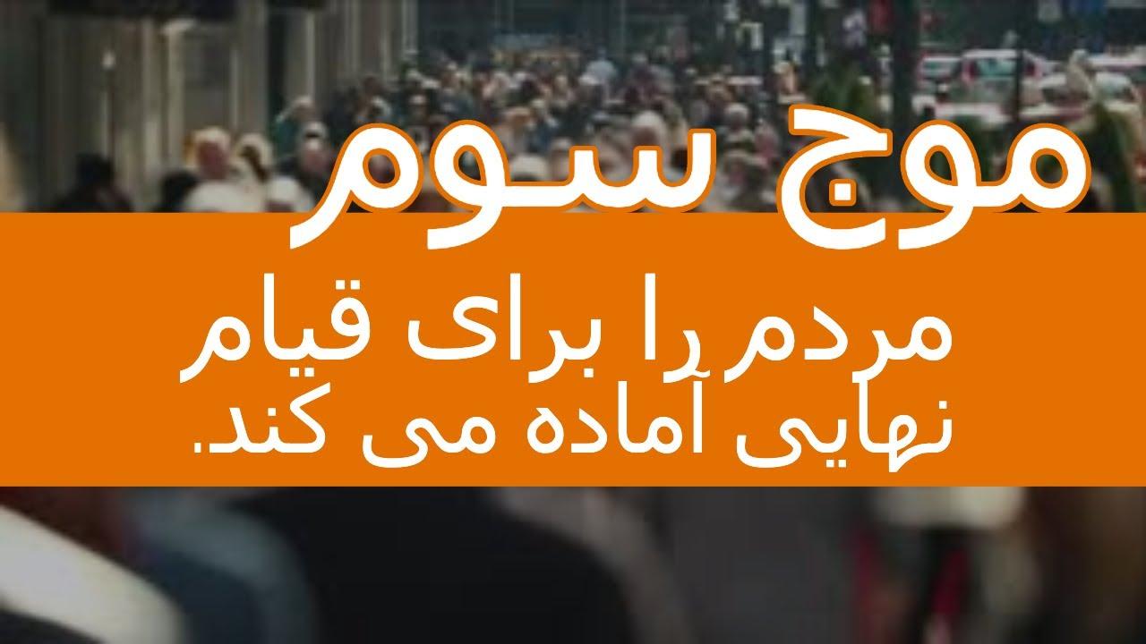 موج سوم جنبش: تدارک برای آزاد سازی ایران