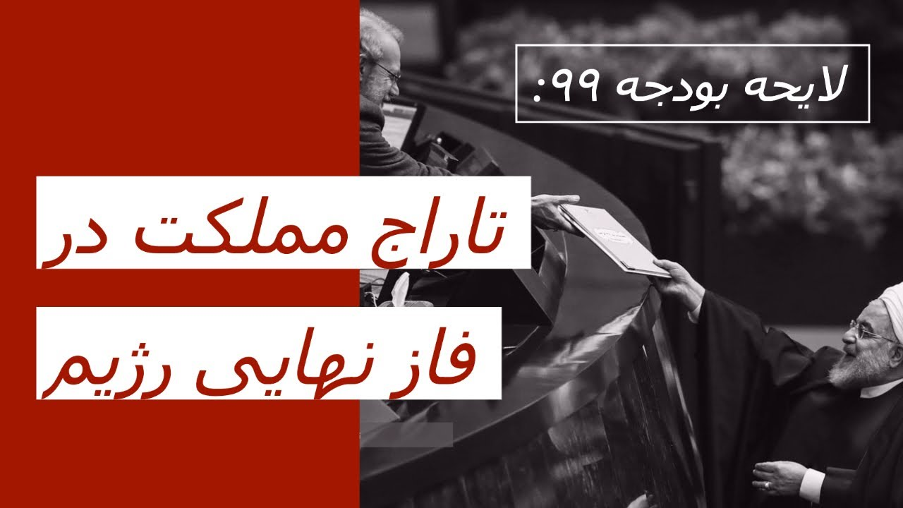 لایحه بودجه ۹۹: تاراج مملکت در فاز نهایی رژیم
