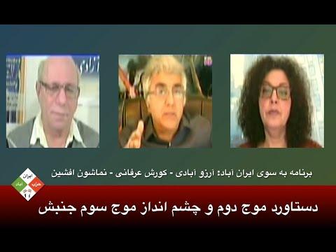 برنامه به سوی ایران آباد: دستاورد موج دوم و چشم انداز موج سوم جنبش