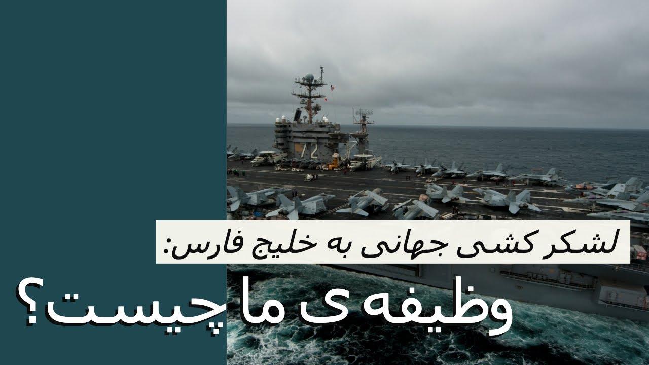 لشکرکشی جهانی به خلیج فارس: وظیفه ی ما چیست؟
