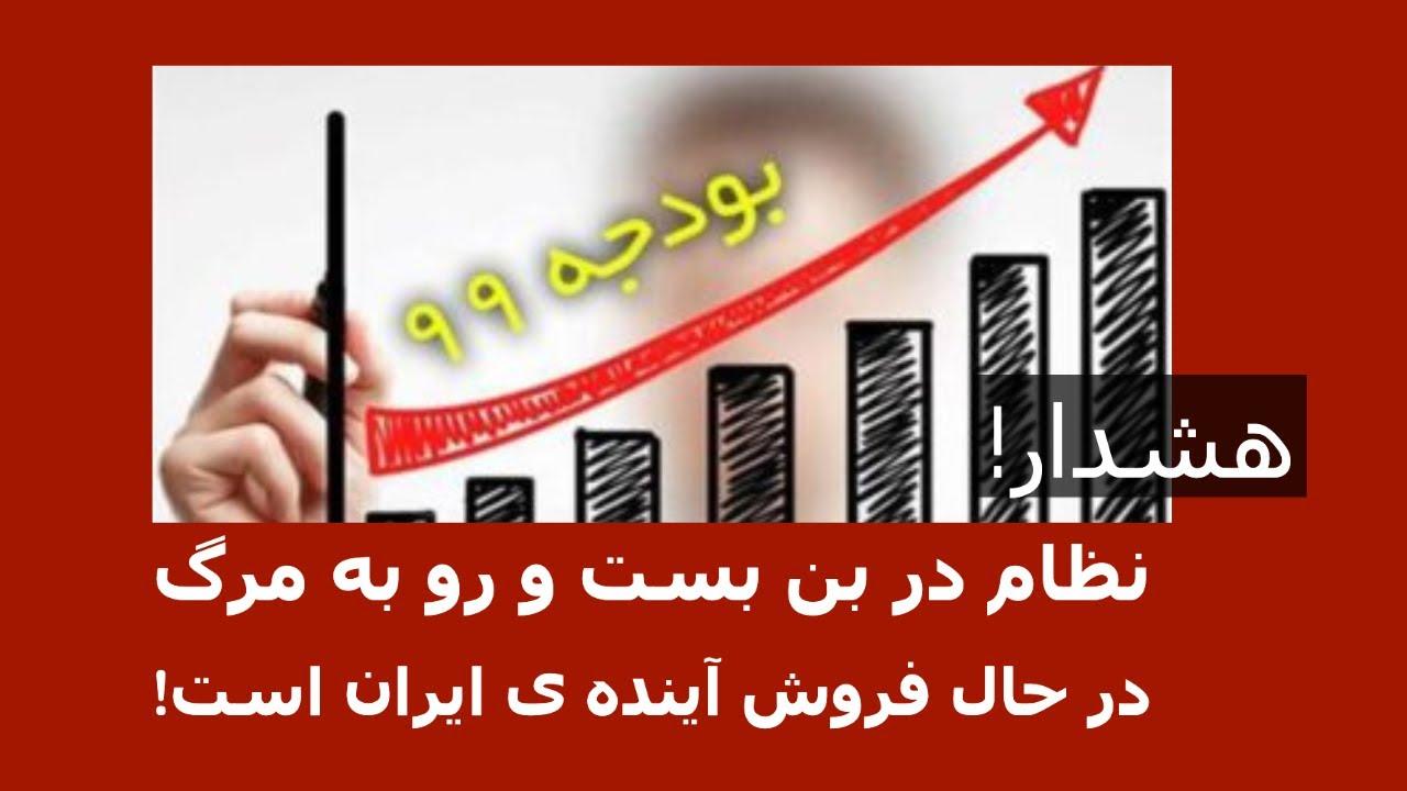 هشدار! انظام در بن بست و رو به مرگ در حال فروش آینده ی ایران است